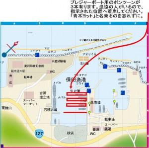 保田漁港係留場所