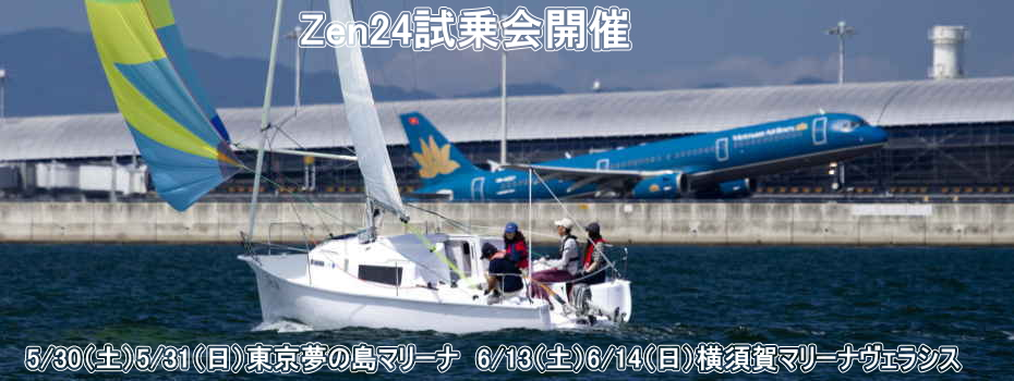 Zen24試乗会開催
